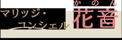 マリッジ・コンシェル 花音(かのん) | 埼玉県川越の結婚相談所